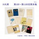 CD1~11受賞
