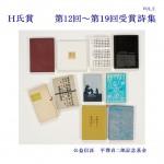 CD12~19受賞