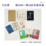 CD20~28受賞