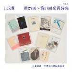 CD29~37受賞