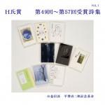 CD49~57受賞